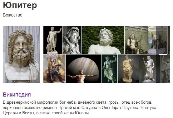 Юпитер википедия