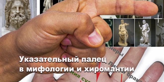 Указательный палец в хиромантии